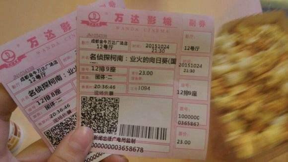 工商部门:网购电影票不能退款涉及霸王条款